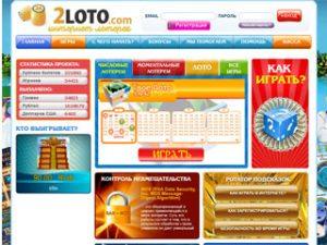 онлайн лотереи 2loto.com